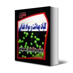 کلیات بهداشت و ایمنی مواد غذایی
