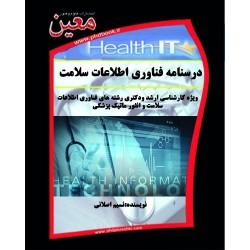 درسنامه فناوری اطلاعات سلامت