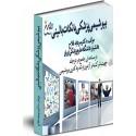 بیوشیمی پزشکی با نکات بالینی دکتر محمدی