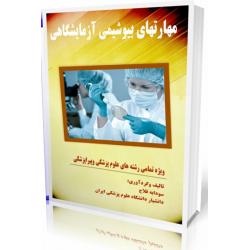 مهارتهای بیوشیمی آزمایشگاهی