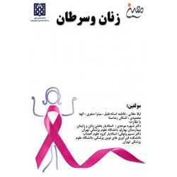 زنان و سرطان