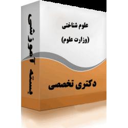 جزوات دکتری علوم شناختی (وزارت علوم)