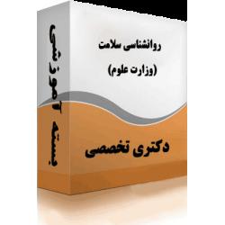 جزوات دکتری روانشناسی سلامت(وزارت علوم)