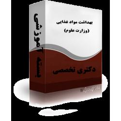 جزوات دکتری بهداشت مواد غذایی(وزارت علوم)