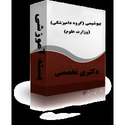 جزوات دکتری بیوشیمی (گروه دامپزشکی)