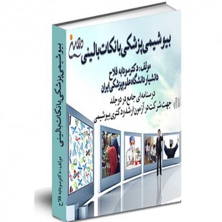 بیوشیمی پزشکی با نکات بالینی دکتر محمدی (جلد 2)