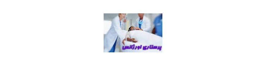 پرستاری اورژانس